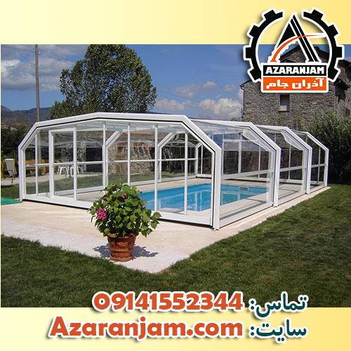 سقف ریلی استخر - ساخت استخر در مازندران - گیلان - بندر انزلی